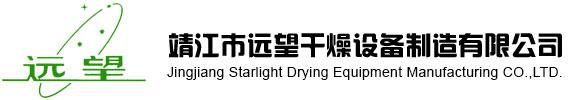 靖江市远望干燥设备制造有限公司-logo